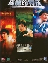 Jackie Chan - เฉินหลง [Collection]