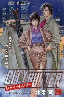 SC119 City Hunter movie