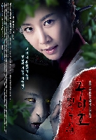 Gumiho Tale of the Fox's Child