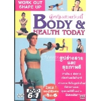 Boby & Health Today : ���˭ԧ����ѹ���