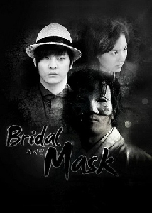 The Bridal Mask ˹�ҡҡ���Ҩ (���§��)