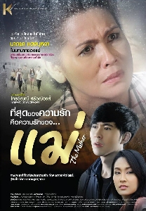 The Mother แม่