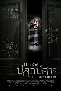 The Babadook �ҺҴؤ ��ء���Ҩ
