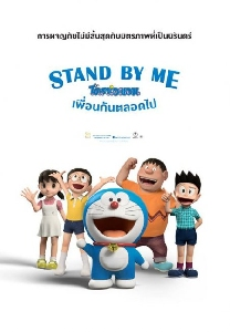 Stand By Me Doraemon ������͹ ���͹�ѹ��ʹ�