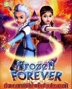Frozen Forever 3 The Snow Queen and Black Wizard ʧ�����ҪԹչ���秡Ѻ�������
