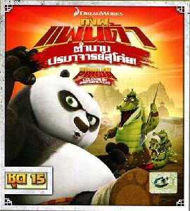 Kung Fu Panda: Legends Of Awesomeness Vol.15 �ѧ��Ᾱ��� �ӹҹ���Ҩ��������� �ش 15