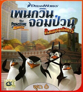 The Penguins Of Madagascar Vol.6 ྐྵ��Թ�����ǹ ��ǹ�Ҵҡ�ʡ��� �ش 6