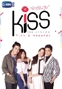 Kiss The Series �ѡ��ͧ�ٺ