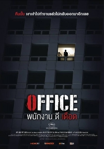 The Office ��ѡ�ҹ �� ��ʹ