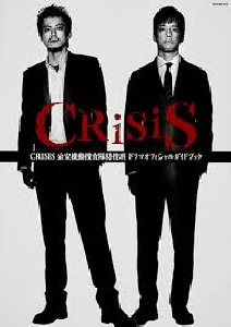 Crisis:Special Security Squad (เสียงไทย)