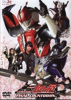 Masked Rider DEN-O The Movie : Final Countdown
